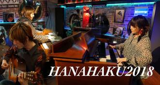 Hanahaku2018